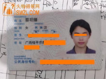 失物招领:捡到蔡明臻的身份证
