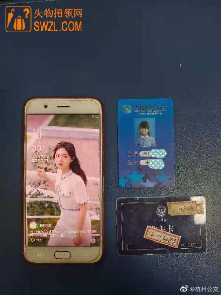 失物招领:杭州公交4路司机2月27日在转塘公交站捡到手机一部及证件