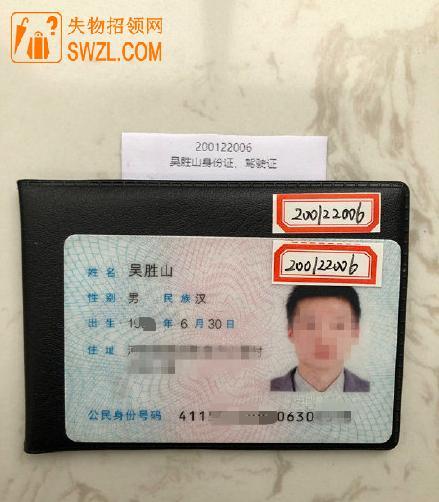 失物招领:吴胜山身份证、驾驶证失物招领