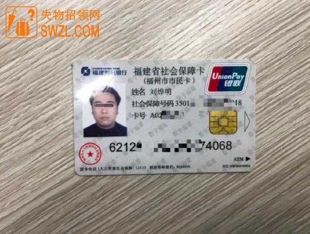 失物招领:刘烨明社保卡失物招领