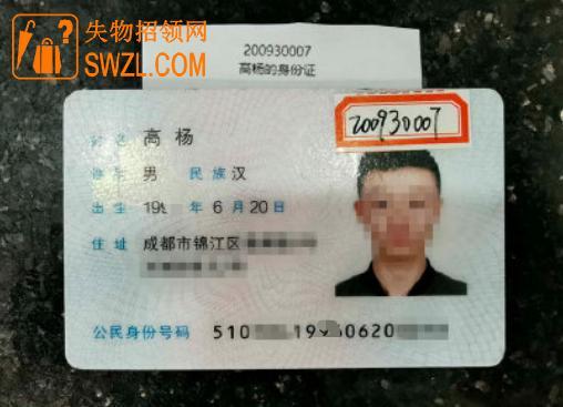 失物招领:高杨身份证失物招领