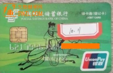 失物招领:乘客你的银行卡丢了,快来领