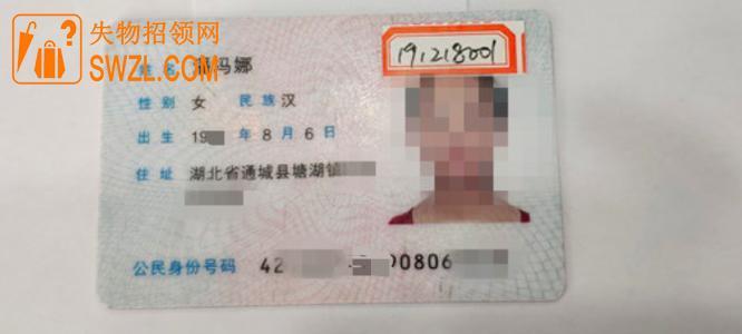 失物招领:潘冯娜身份证失物招领