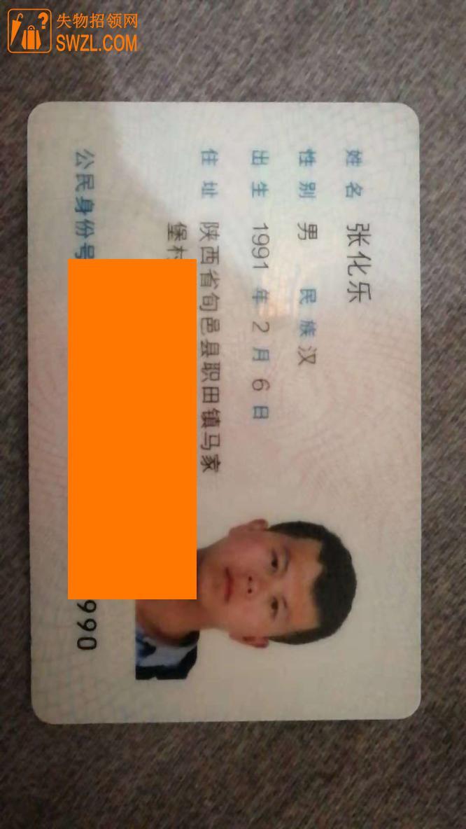 寻物启事: 寻找身份证 姓名张化乐