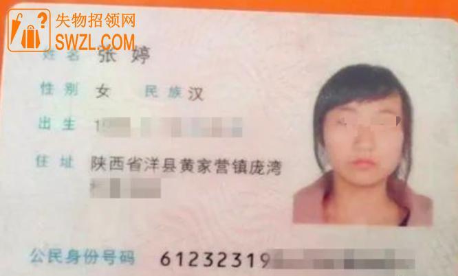 失物招领:张婷的身份证失物招领
