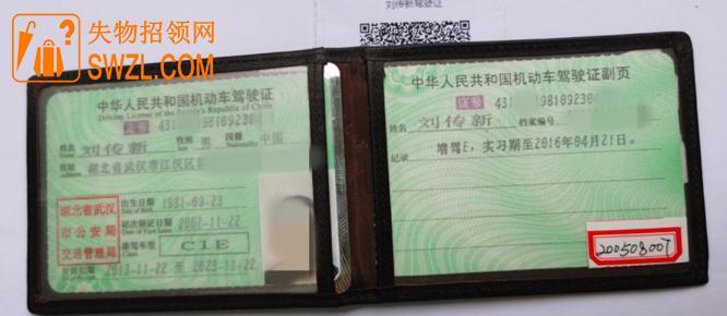 失物招领:刘传新驾驶证失物招领