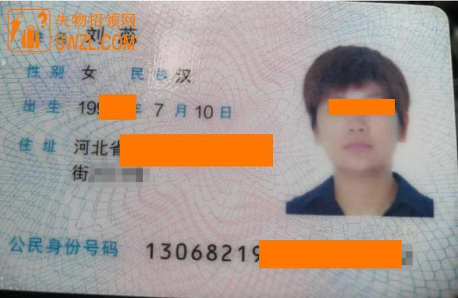 失物招领:刘蕊身份证失物招领