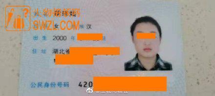失物招领:应城热心网友在疾控中心捡到胡玮灿身份证一张