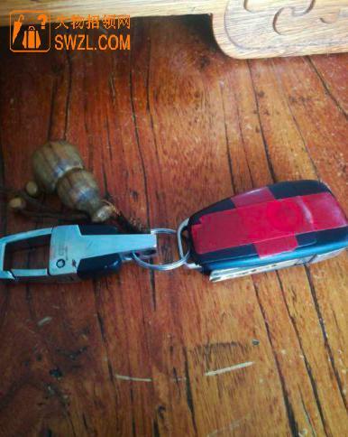 失物招领:汽车钥匙 失物招领
