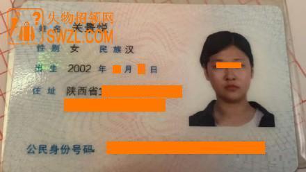 失物招领:宝鸡热心市民捡到关景悦的身份证