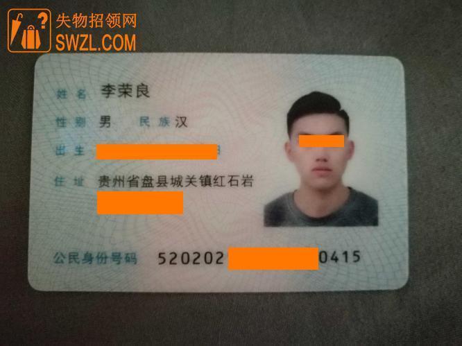 寻物启事: 寻找身份证,姓名李荣良