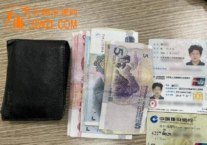 失物招领:昆山公交C1路驾驶员捡到钱包一个,内有1490元现金及失主身份证、银行卡、社保卡