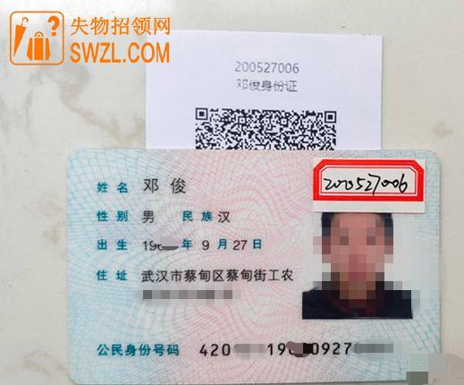 失物招领:邓俊身份证失物招领