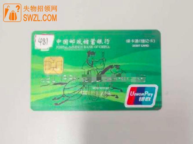 失物招领:邮政银行卡失物招领