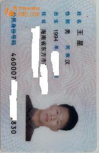 寻物启事: 遗失钱包内有身份证(460071994xxxx5830)