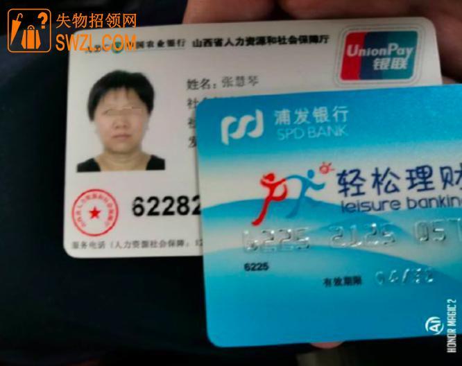 失物招领:张慧琴身份证失物招领