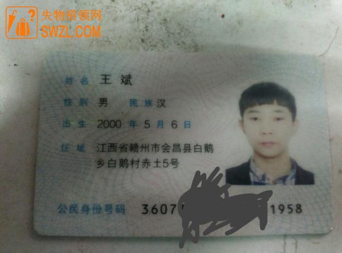 寻物启事: 寻找身份证,姓名王斌