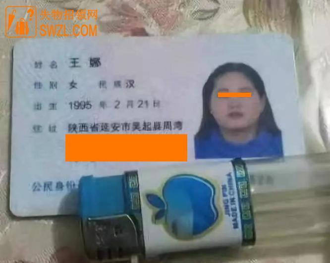 失物招领:王娜你的身份证丢了你知道吗