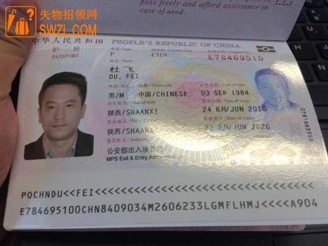 寻物启事: 寻找杜飞的护照学位证毕业证