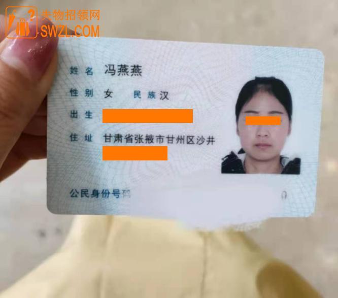 寻物启事: 找黑包身份证社保卡学生证冯燕燕