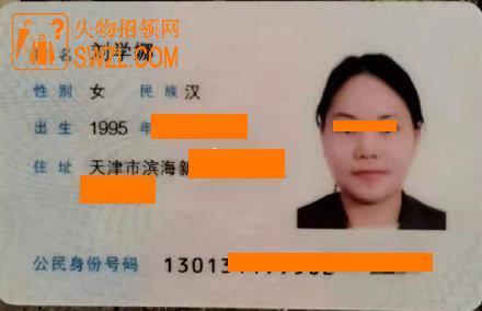 失物招领:定州东站捡到刘学娜身份证
