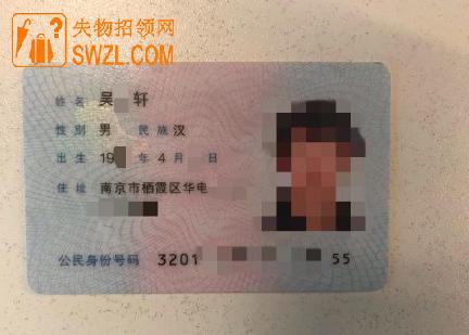 失物招领:吴轩身份证失物招领