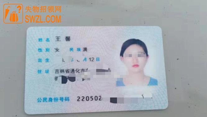 失物招领:王馨身份证失物招领