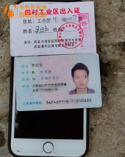 失物招领:尹日云的手机和身份证失物招领
