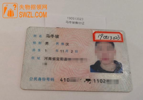 失物招领:马东坡身份证失物招领