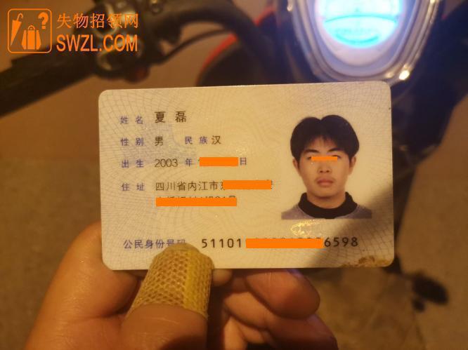 失物招领:捡到夏磊的身份证