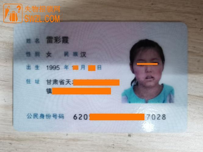 成都好心人捡到甘肃天水雷彩霞的身份证_失物招领网