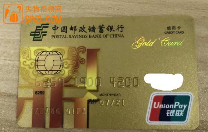 失物招领:华鼎天河国际影城银行卡失物招领