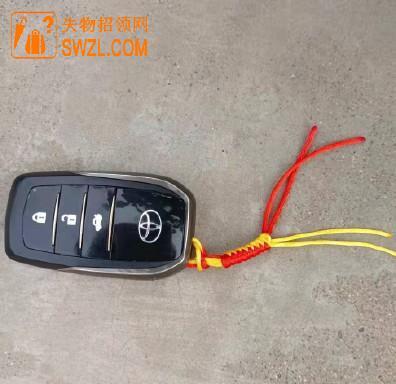 失物招领:热心市民捡到车钥匙一把