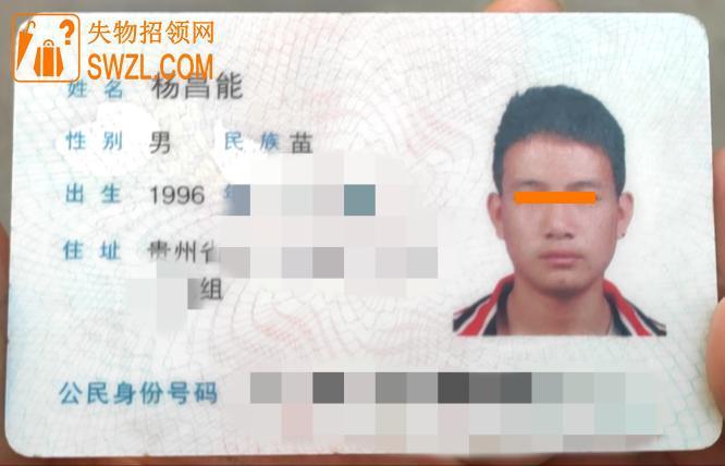 失物招领:杨昌能身份证失物招领