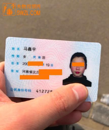失物招领:马鑫宇身份证失物招领