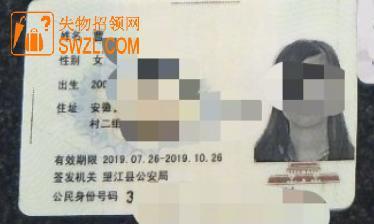失物招领:安徽安庆的曹女士,你的身份证丢了