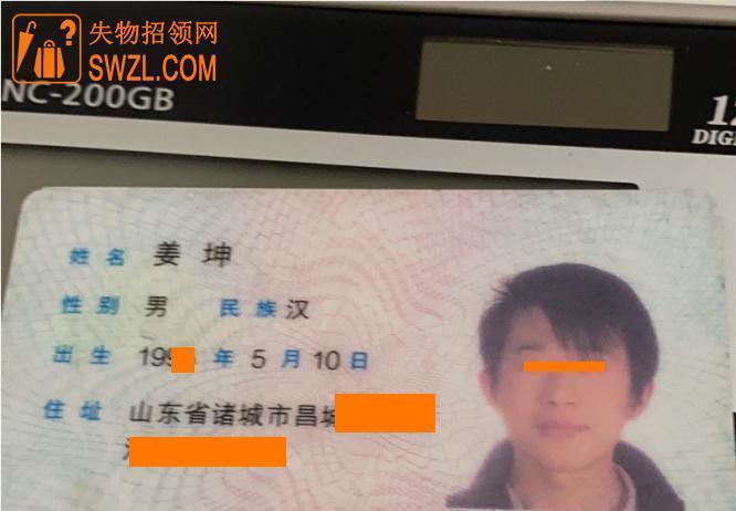 失物招领:姜坤身份证失物招领