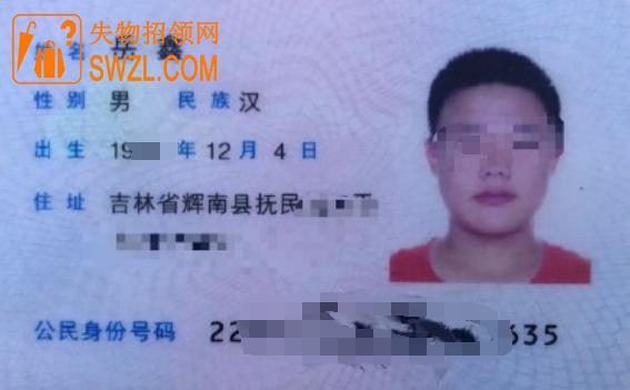 失物招领:岳鑫身份证失物招领