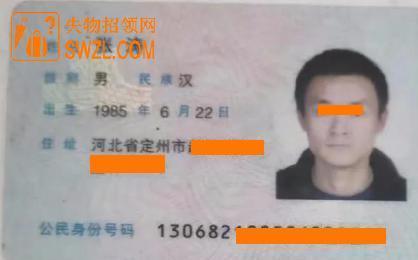 失物招领:定州市民捡到张涛身份证