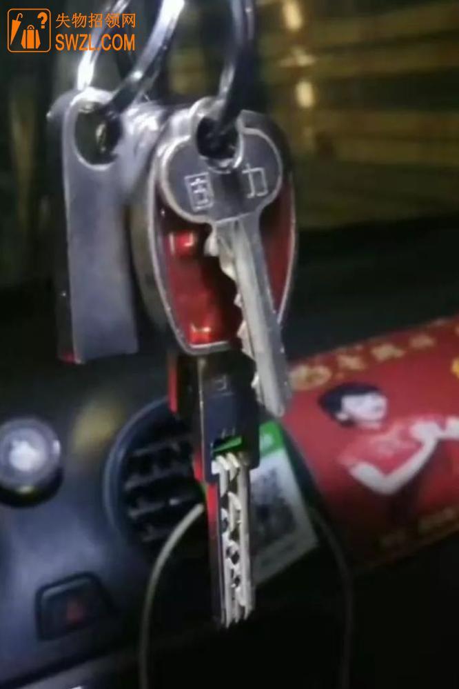 失物招领:驾驶员 范围源 拾得钥匙一串