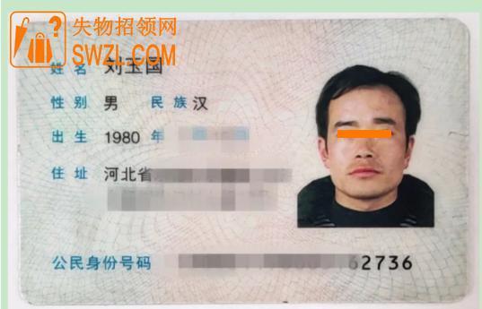捡到了河北刘玉国的身份证_失物招领网