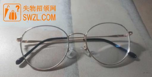 失物招领:眼镜失物招领
