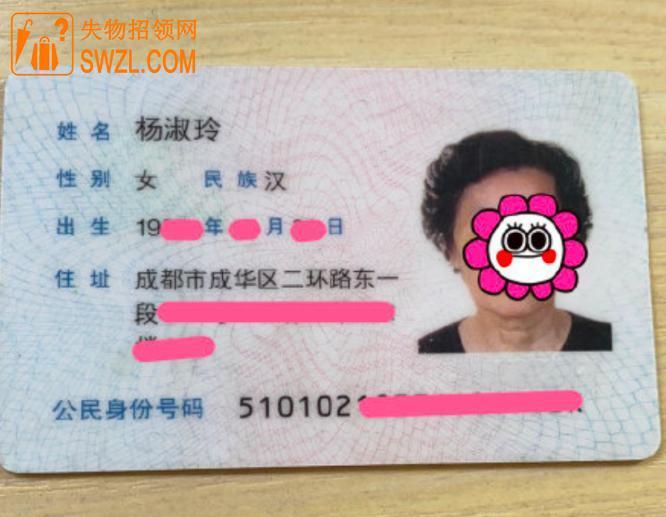 失物招领:杨淑玲身份证失物招领