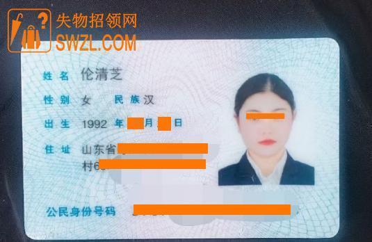 失物招领:黄岛出租车鲁UTR001 师傅捡到伦清芝女士身份证,失主请联系
