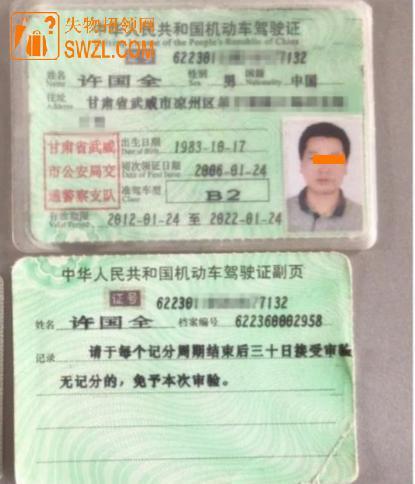 失物招领:许国全你的行驶证丢了,快来领