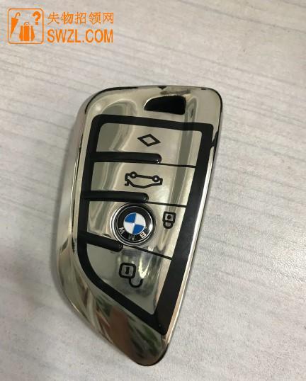失物招领:网友捡到宝马车钥匙一把