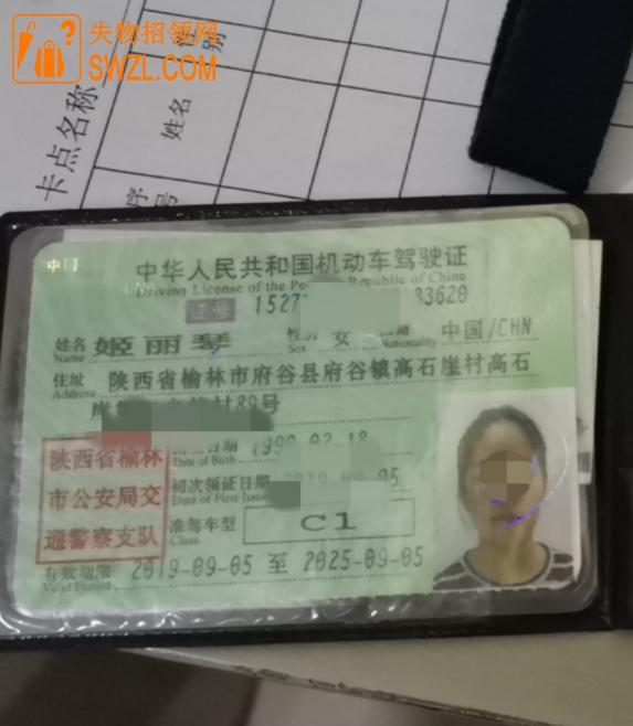 失物招领:姬丽琴女士驾驶证失物招领