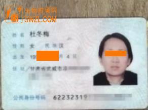 失物招领:杜冬梅,你的身份证丢了,快来领