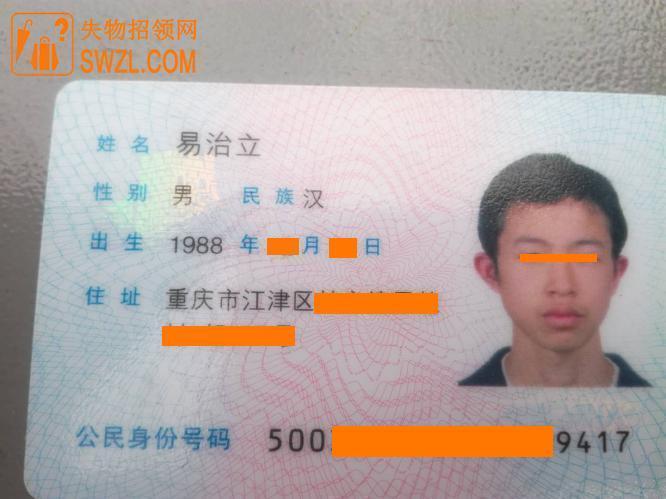 失物招领:捡到了重庆江津区易治立身份证