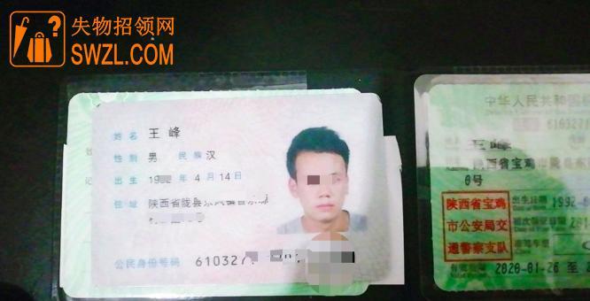 失物招领:王峰的身份证和驾照失物招领